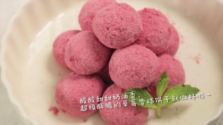 空气炸锅怎么用?粉萌草莓雪球饼干也能轻松做!
