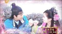 林峰 叶璇 紫钗奇缘主题曲《不负如来不负卿》