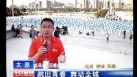 学府快乐舞蹈队:山西台广场舞大赛报道