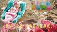 第二十七集 经典美人鱼套装 泡泡编织 视频教程