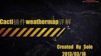 cacti插件weathermap的安装及使用