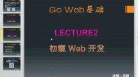 【Go Web基础】02初窥 Web 开发 |Go视频教程|Go语言基础教程