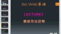 【Go Web基础】03模板用法讲解 |Go视频教程|Go语言基础教程
