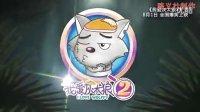 祝俊 - 我爱你,灰太狼(真人大电影《我爱灰太狼2》自制宣传版MV)