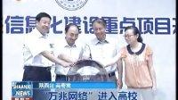 """陕西电视台报道:我校""""万兆校园网""""正式开通"""