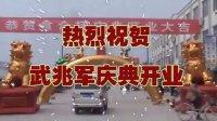 武兆军庆典开业