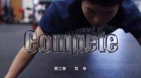 【中文字幕】篮球训练纪录片《10000小时》第三部