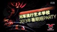 湘军流行艺术学校2013年假期班party 集锦-沙典影视传媒