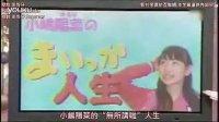 [K.Hnyan字幕组]【お宝】小嶋陽菜 13歳 子役時代の秘蔵映像集