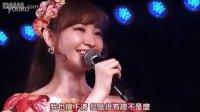 【KHnyan字幕MAKH字幕】130522小嶋阳菜生誕祭MC片段