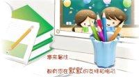 谁帮我做个教师节的电子贺卡_61_025
