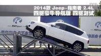 2014款 Jeep-指南者 2.4L 四驱豪华导航版 四驱测试