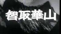 国产经典老电影(智取华山)郭允泰,方化主演 北影厂出品