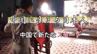 【生活在中国的日本人2】鈴木美妃(すずき  みき)——中国で新たなスタート