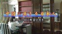 【生活在中国的日本人3】青木陽子(あおき  ようこ)——見えない目に希望の光を