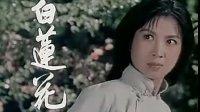 国产经典老电影(白莲花)吴海燕 宫喜斌主演 上影厂出品