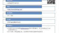 高老师HTML5教程-01-简介