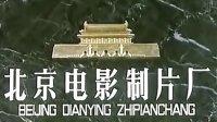 中国老电影《胡同轶事》北影1983年