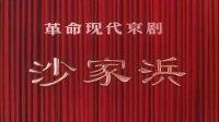 京剧样板戏——沙家浜 全剧 1971年板 潭元寿主演 京剧 第1张