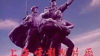 现代京剧——《磐石湾》(1975年版) 京剧 第1张