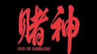 赌神1.国语