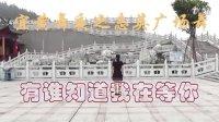 宜黄舞者:志英广场舞  有谁知道我在等你——建成影视
