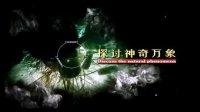 《黑金时刻》第01集(上):地球上真的存在外星生命吗?