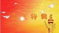 【西安外事学院电视台】《印象外事》51期国庆特辑