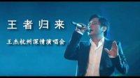 20130517王杰杭州演唱会(终极拼接完整版)