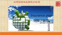 如何读懂商业保险计划书?【理财巴士】No.5