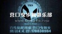 曳步舞(鬼步舞)第三季mcmid(0904)-YKS-00001