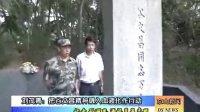 10.14.刘茂青:把谷文昌精神融入血液化作行动