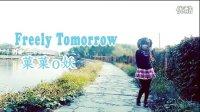 Freely Tomorrow 【菓菓o妖】 宅舞