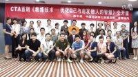 中国培训师大联盟 《教练技术》公开课