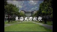 台湾东海大学校歌