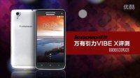 史上最轻5寸手机 lenovo联想VIBE X 评测 103