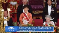 【青瓦台官方】朴槿惠总统应伊丽莎白女王邀请参加英国国宾晚宴