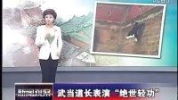 """山西新闻_武当道长表演""""绝世轻功"""",专家解说真功夫"""