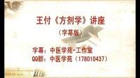 王付《方剂学》01(字幕版)