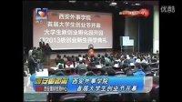 【西安电视台】西安外事学院首届大学生创业节