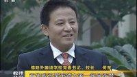四川科教频道《校长的梦想三部曲》-四川省有突出贡献专家 何军校长
