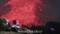 炼狱边缘 天堂之门·马鲁姆火山(三)