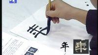 隶书教学视频 完整版36讲-06 北京书法教材大全教程