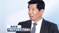 【新华财经名人坊】专访魏家福(上):远航世界的中国船长
