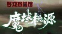 魔域桃源.1984.双语.EP01.TVRip.x264刘德华经典