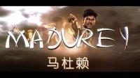 【原创】《马杜赖》Madurey 2004 中文字幕
