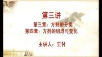 王付《方剂学》03(字幕版)