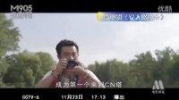 《世界电影之旅》探班黄轩微电影《安大略合约》
