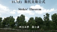 徐小湛《高等数学》第123讲 斯托克斯公式