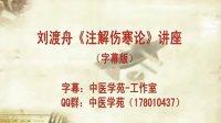刘渡舟《注解伤寒论》01(字幕版)